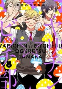 ヤリチン☆ビッチ部(4)