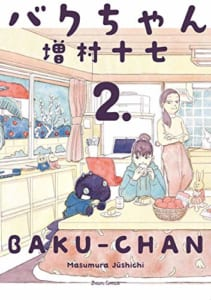 【Amazon.co.jp 限定】バクちゃん 2 (特典:スマホ壁紙5種 データ配信)