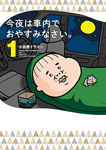 【2021年1月6日】本日発売の新刊一覧【漫画・コミックス】