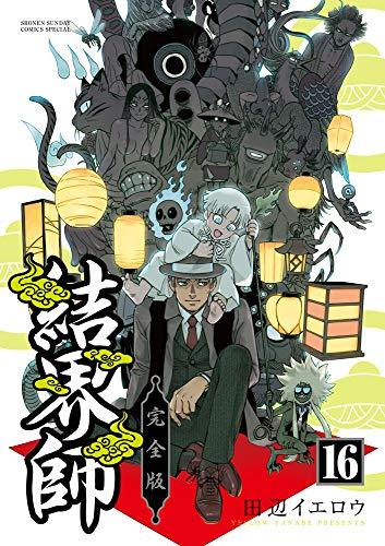 【2021年1月18日】本日発売の新刊一覧【漫画・コミックス】