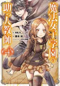 魔法女子学園の助っ人教師(4)