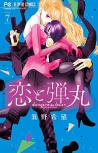 恋と弾丸 (7)