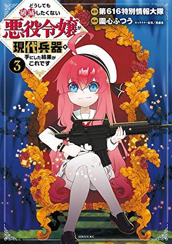 どうしても破滅したくない悪役令嬢が現代兵器を手にした結果がこれです(3)