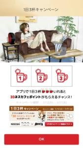 「ネスカフェ」×「働きマン」ネスカフェアプリ 働きマン名言&イラストコンテンツ