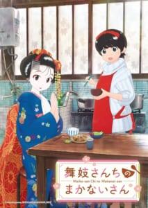 TVアニメ「舞妓さんちのまかないさん」メインビジュアル