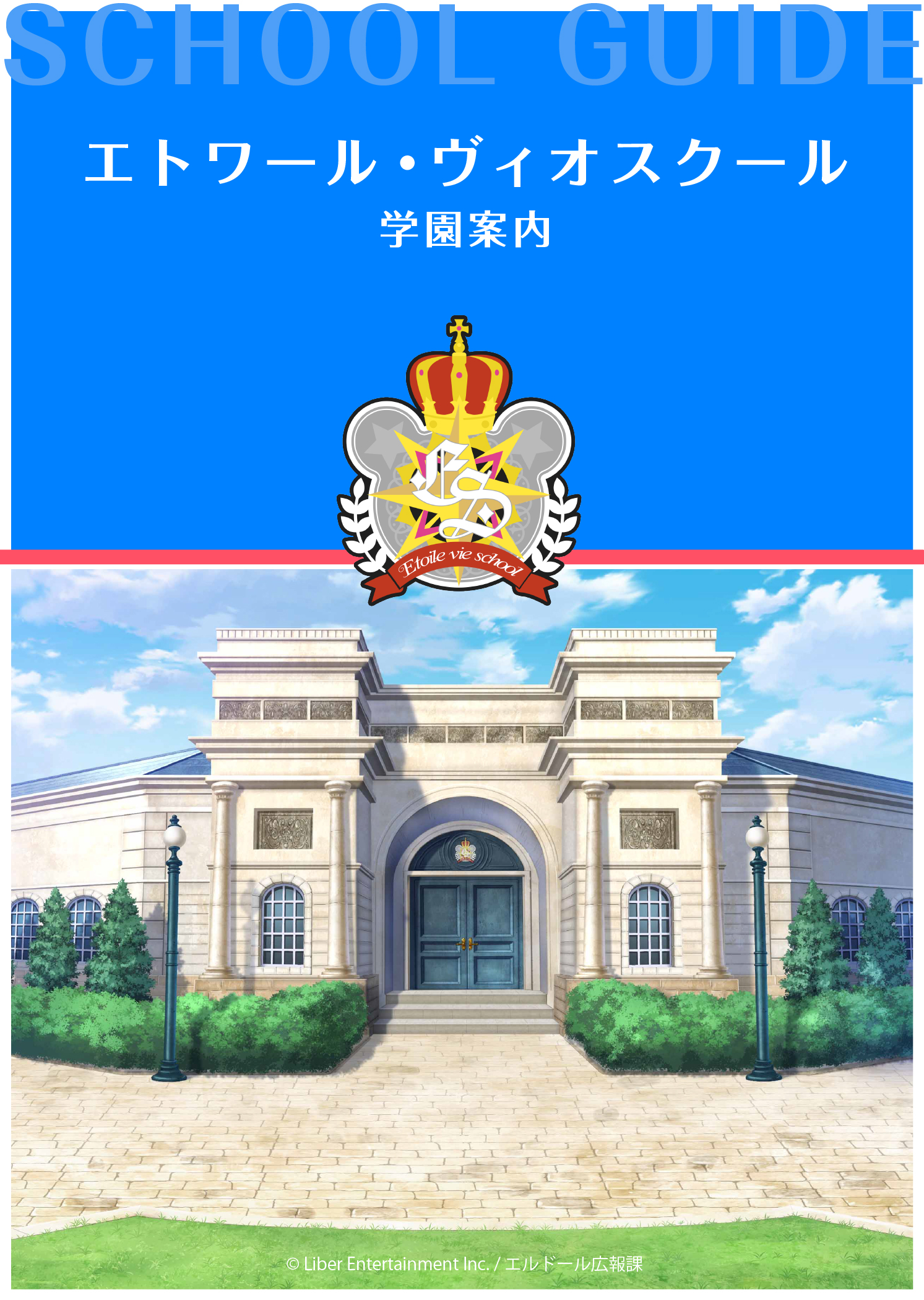 TVアニメ「アイ★チュウ」学園案内パンフレット_表紙