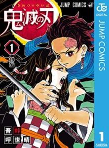「鬼滅の刃」コミック1巻表紙カバー