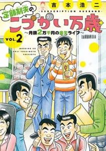 定額制夫のこづかい万歳 月額2万千円の金欠ライフ(2)