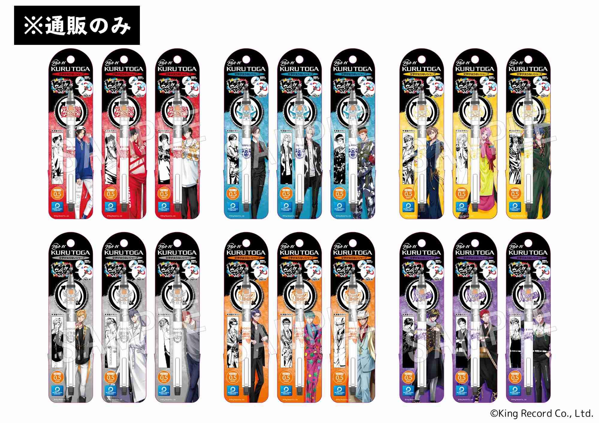 「マルイノアニメオンラインショップ」先行販売商品 クルトガ(全18種)