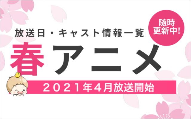 【2021年春アニメ】最新情報まとめてます!【今期:4月放送開始】