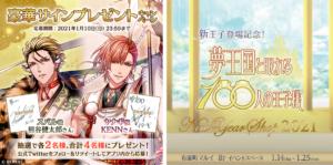 「夢王国と眠れる100人の王子様」インプレゼントキャンペーン