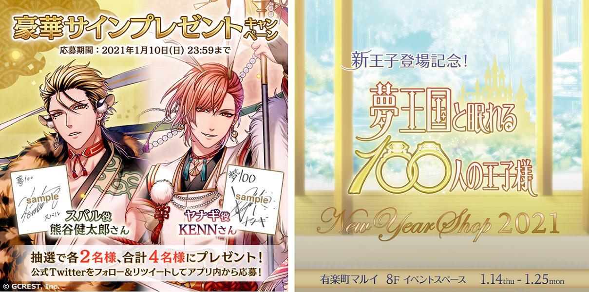 「夢100」期間限定ショップ開催決定!新王子キャストKENNさん&熊谷健太郎さんのサインが当たるキャンペーンも