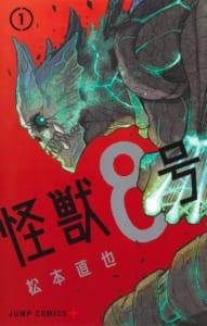 松本直也先生「怪獣8号」