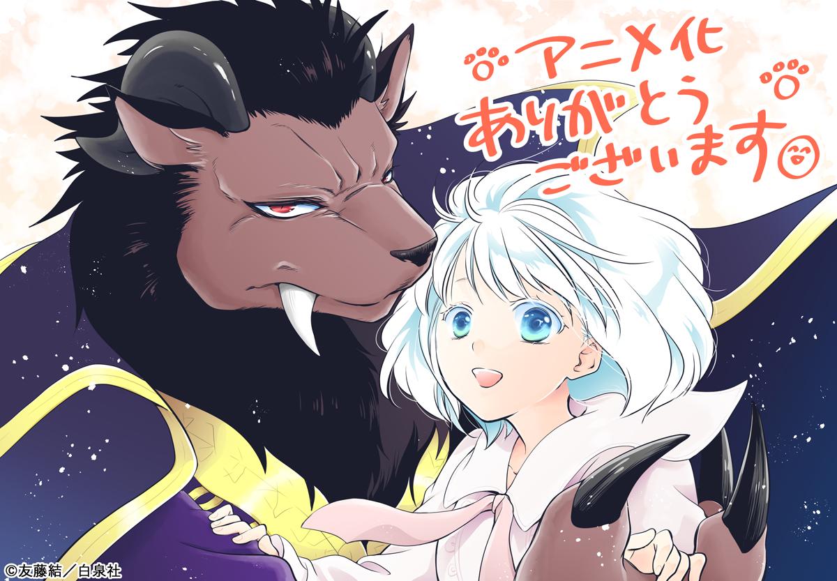 少女×人外異種間ロマンスストーリー「贄姫と獣の王」アニメ化決定!原作者・友藤結先生のコメントイラスト到着