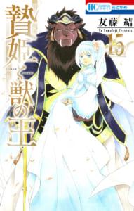 「贄姫と獣の王」最終15巻書影