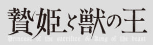 「贄姫と獣の王」ロゴ