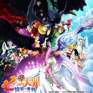 TVアニメ「七つの大罪憤怒の審判」キービジュアル