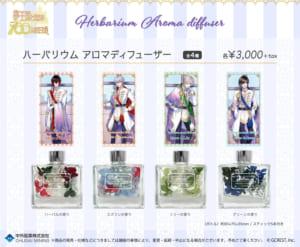 新王子登場記念「夢100 NewYearShop2021」ハーバリウム アロマディフューザー