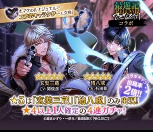 「最遊記RELOAD-ZEROIN-」×「夢100」コラボレーションコラボガチャ2