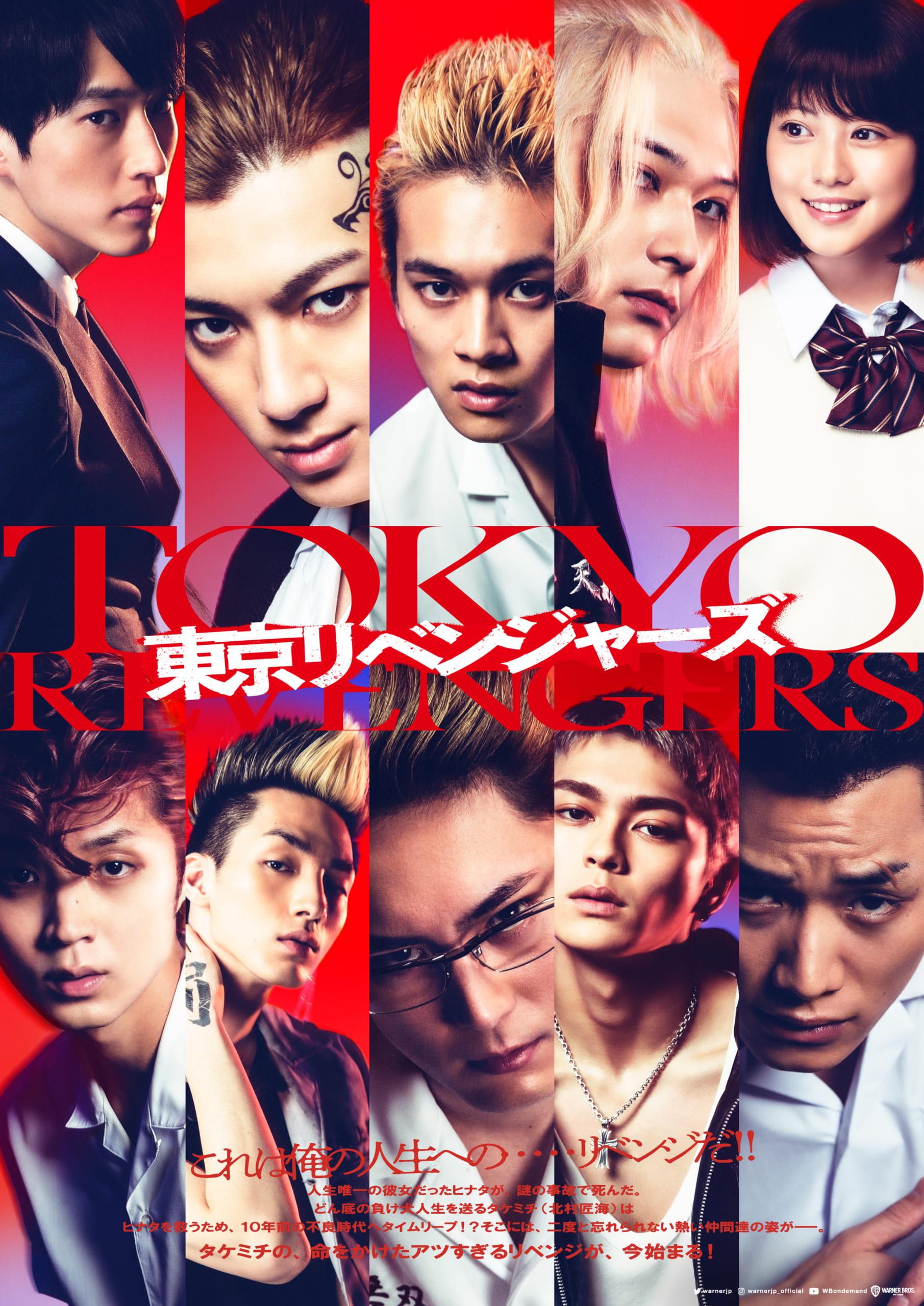 実写映画「東京リベンジャーズ」本編映像初解禁!ナレーションは原作ファンの下野紘さんが担当