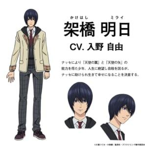 TVアニメ「プラチナエンド」架橋明日(CV.入野自由さん)