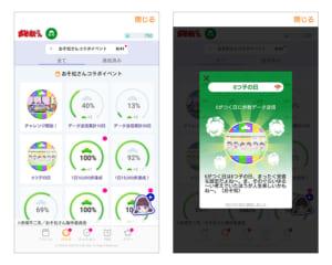 スマホ向け歩数計アプリコンテンツ「6つ子たちと一緒に歩き松!」デジタルバッジ(一例)