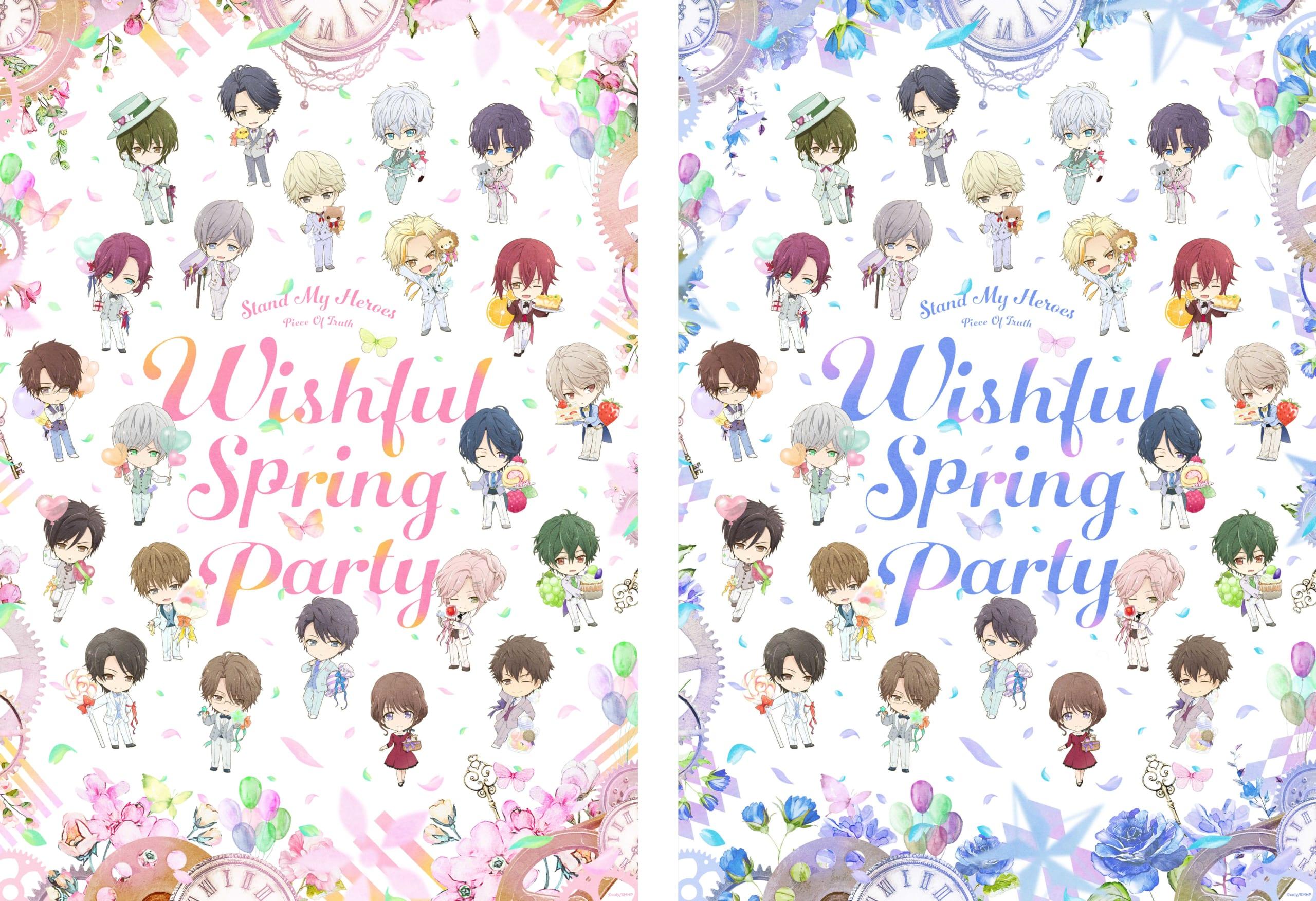 TVアニメ「スタマイ」プレミアムイベント「Wishful Spring Party」オンラインで開催決定!ビジュアルも解禁