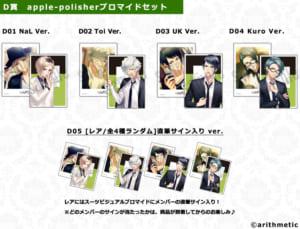 「DYNAMIC CHORDオンラインくじvol.2 ブロマイドver.」【D賞】apple-polisher