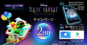 「ディズニー ミュージックパレード」リリース直前キャンペーン