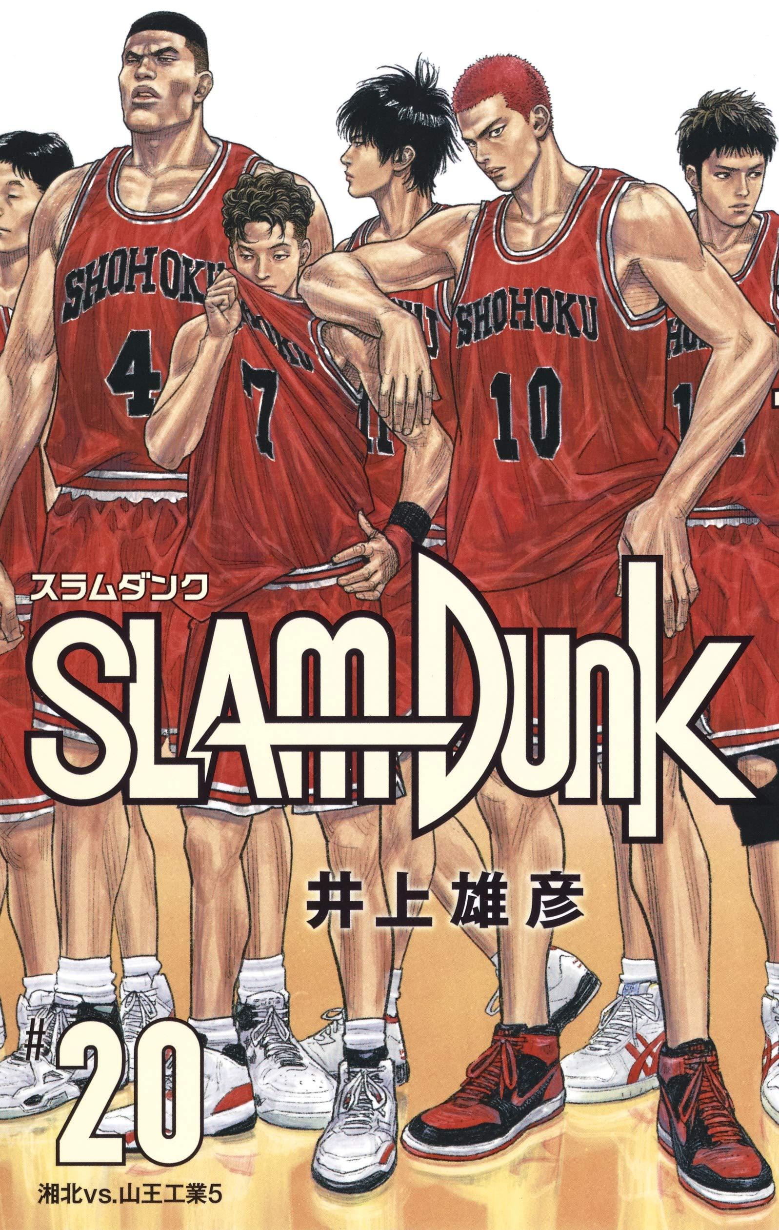 バスケ漫画の金字塔「スラムダンク」アニメ映画化決定!井上雄彦先生のTwitterにて発表