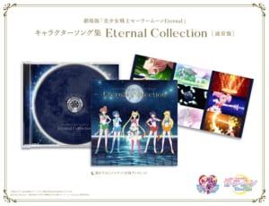 劇場版「美少女戦士セーラームーンEternal」キャラクターソング集 Eternal Collection 通常版展開図