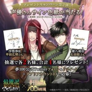 「最遊記RELOAD-ZEROIN-」×「夢100」コラボレーションサインキャンペーン2