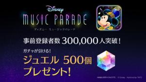 「ディズニー ミュージックパレード」事前登録30万人突破