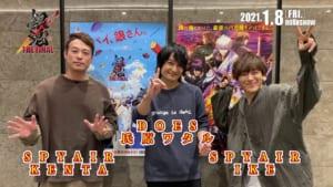 『銀魂 THE FINAL』ありがとう動画よりSPYAIR・DOES