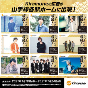 「Kiramune」山手線各駅に新年のご挨拶広告展開!