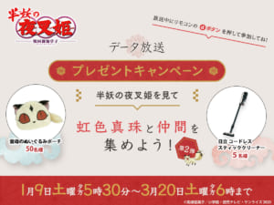TVアニメ「半妖の夜叉姫」データ放送プレゼントキャンペーン