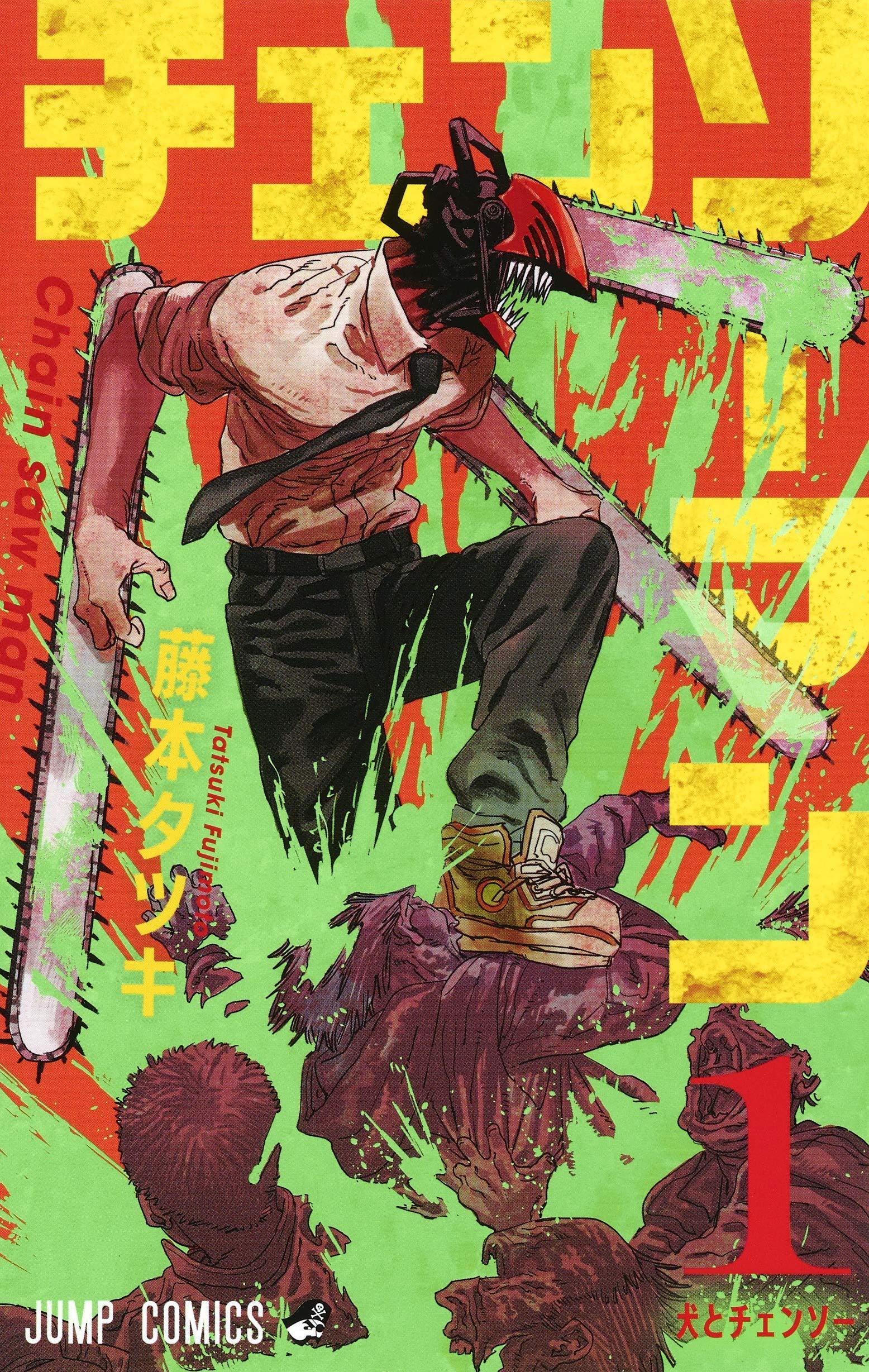 「チェンソーマン」「からかい上手の高木さん」7作品が受賞「第66回小学館漫画賞」発表