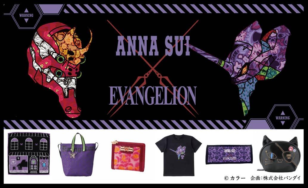 「エヴァ」×「ANNA SUI」コラボアイテム発売決定!初号機・2号機をイメージした蝶&薔薇モチーフの全12アイテム展開