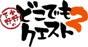 「小野下野のどこでもクエスト2」ロゴ