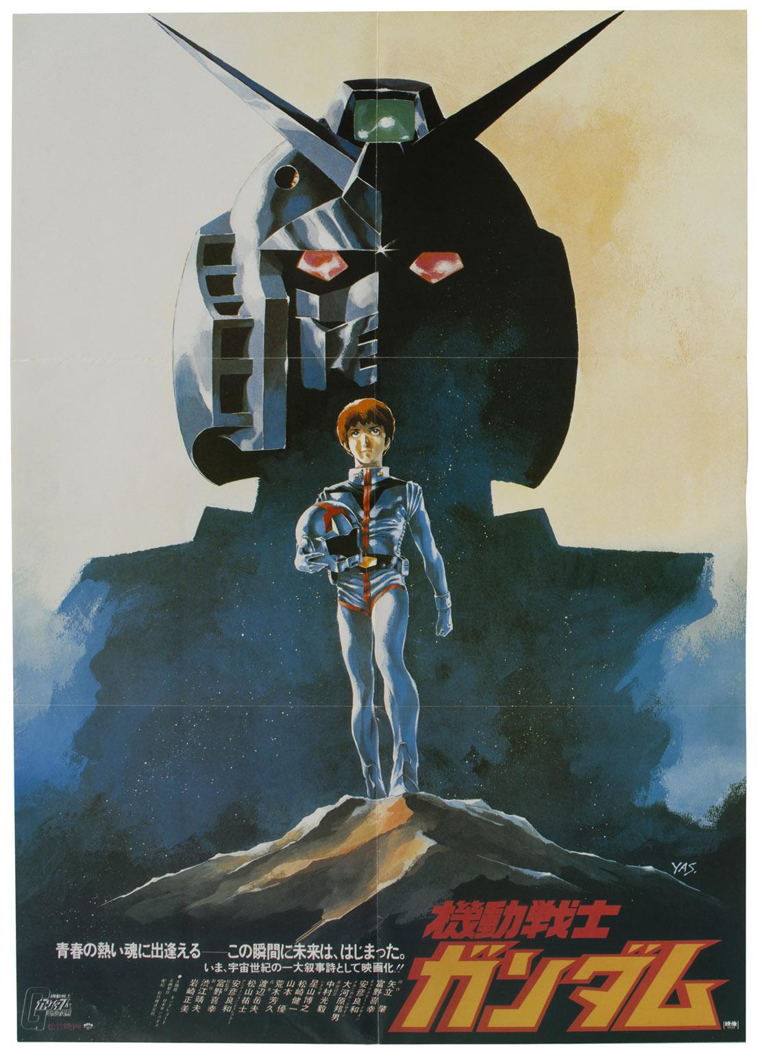 公開時の映画ポスター 「機動戦士ガンダム」