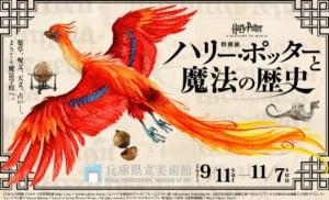 「ハリー・ポッターと魔法の歴史」 展