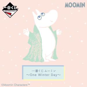「一番くじ ムーミン~One Winter Day~」メインアート