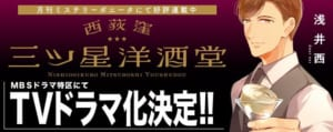 浅井西先生「西荻窪 三ツ星洋酒堂」ドラマ化