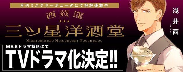 男3人が営むバーが舞台「西荻窪 三ツ星洋酒堂」TVドラマ化決定!カクテル&料理で客の心と身体を満たすヒューマンドラマ