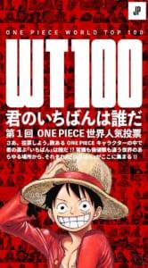 第1回ONE PIECEキャラクター世界人気投票「WT100」