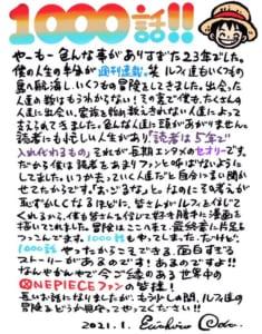 「ONE PIECE」尾田栄一郎先生コメント