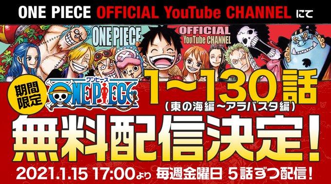 TVアニメ「ONE PIECE」無料公開