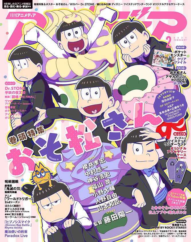 アニメディア 2021年2月号 表紙