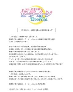 劇場版「美少女戦士セーラームーンEternal」公開記念舞台挨拶中止のお知らせ