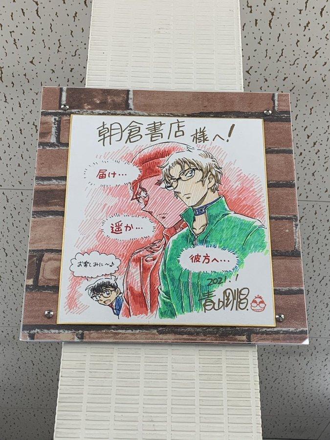 毎年恒例「名探偵コナン」青山剛昌先生が鳥取県・朝倉書店に色紙を贈呈!最新映画のキーパーソン・赤井秀一(沖矢昴)が登場